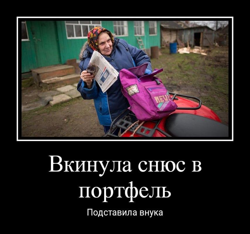 бабка и снюс мем