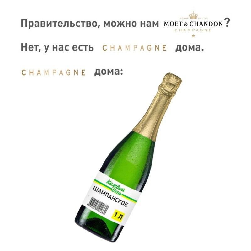 шампанское мемы