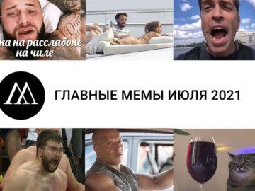 Главные мемы июля 2021
