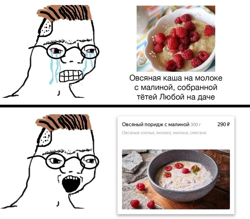 поридж мем