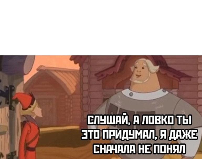 slushaj-a-lovko-ty-eto-pridumal-shablon.