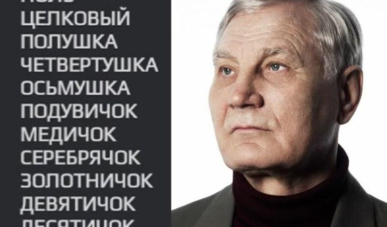 Умер Юрий Рыбников, автор счета древних русов