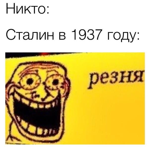 резня мем