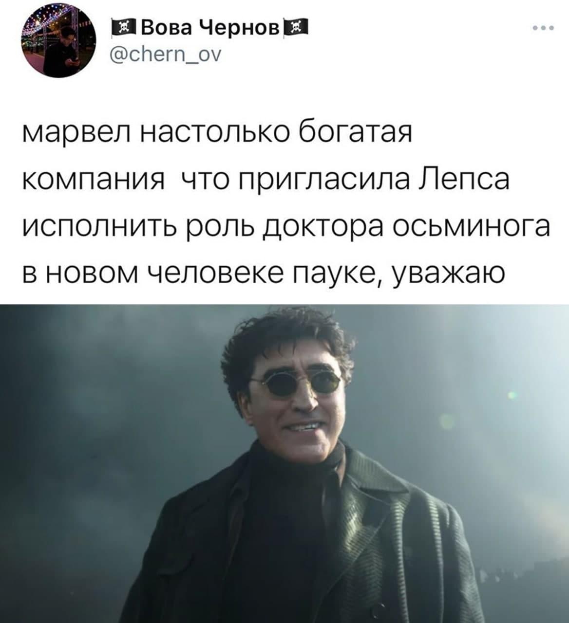Доктор Осьминог Лепс мемы
