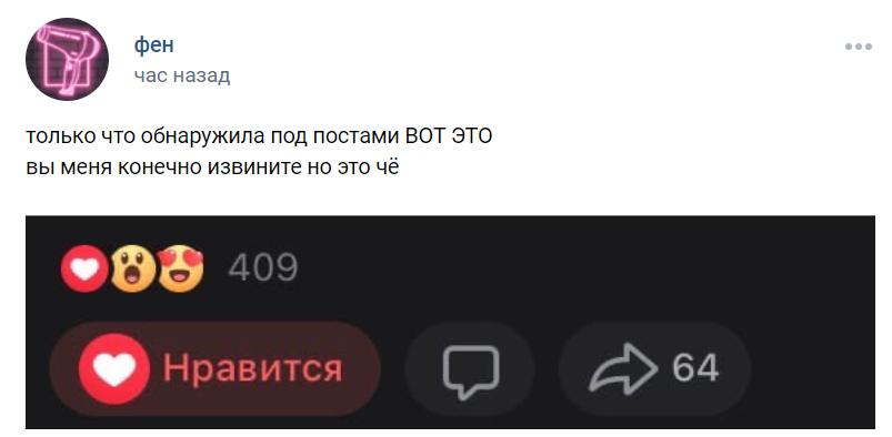 реакции вк мемы