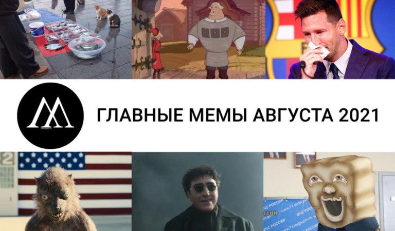 Главные мемы августа 2021