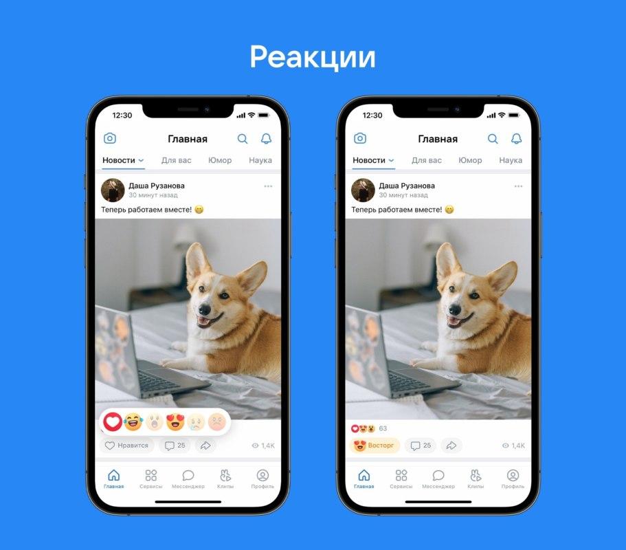 реакции вконтакте