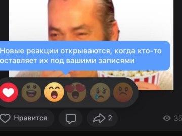 реакции вконтакте (3)