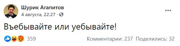 шурик агапитов