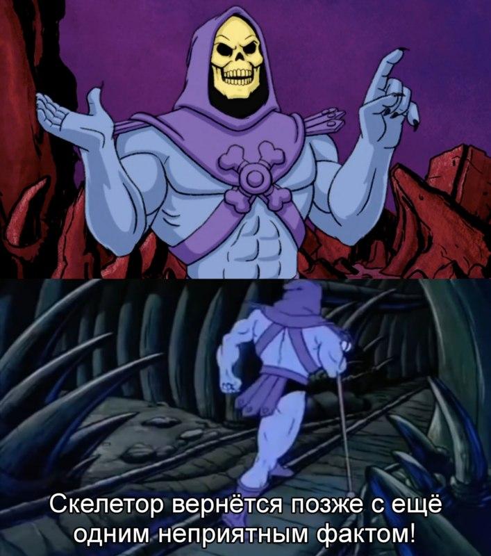 skeletor мем