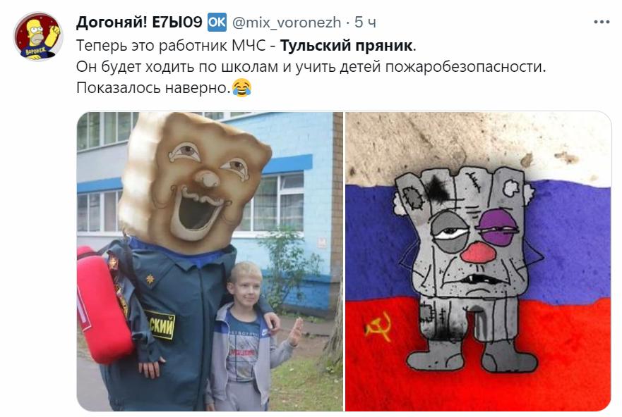 тульский пряник маскот мчс мемы