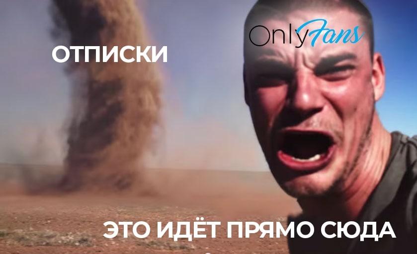 мемы онлифанс