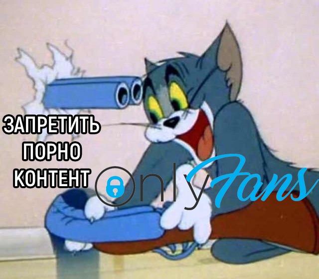 запрет онлифанс