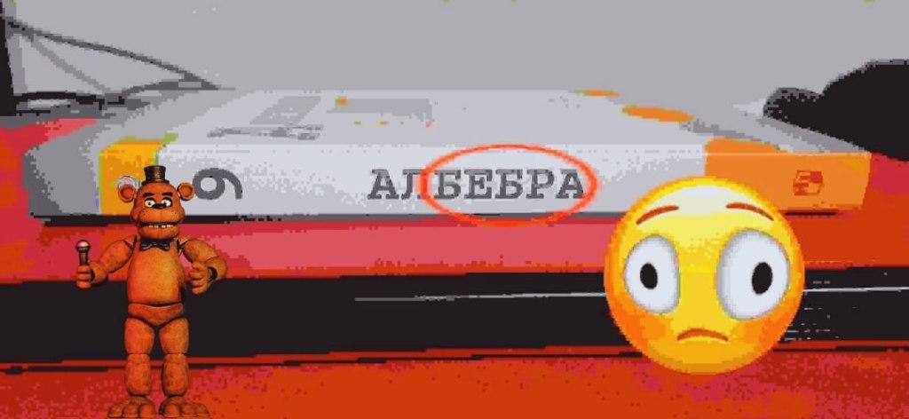 албебра