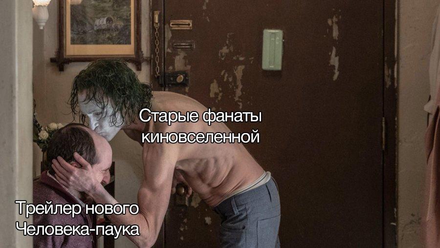 человек паук мем