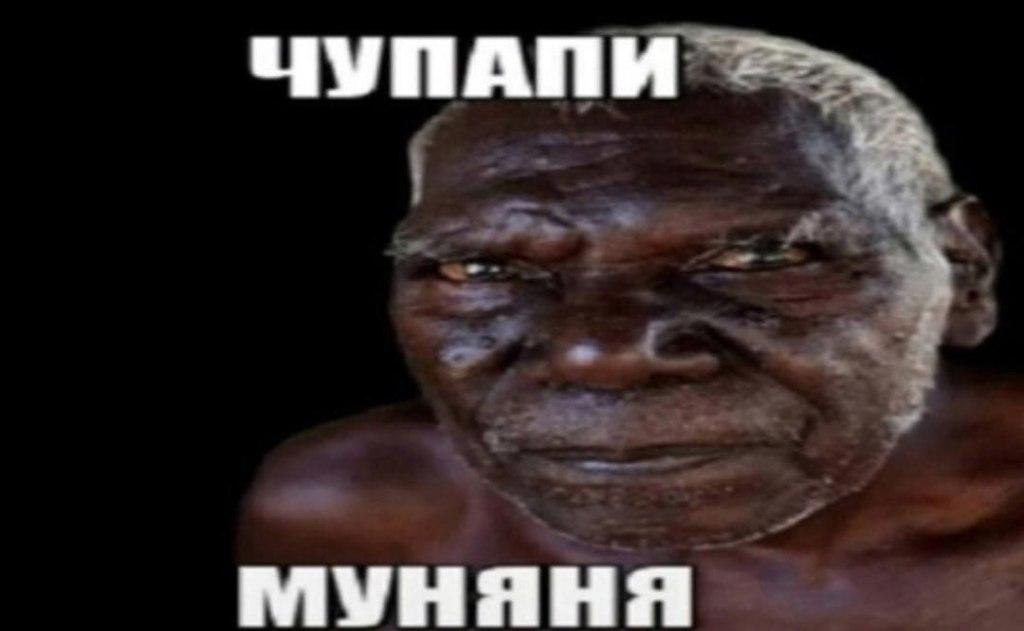 чупапи муняня мем