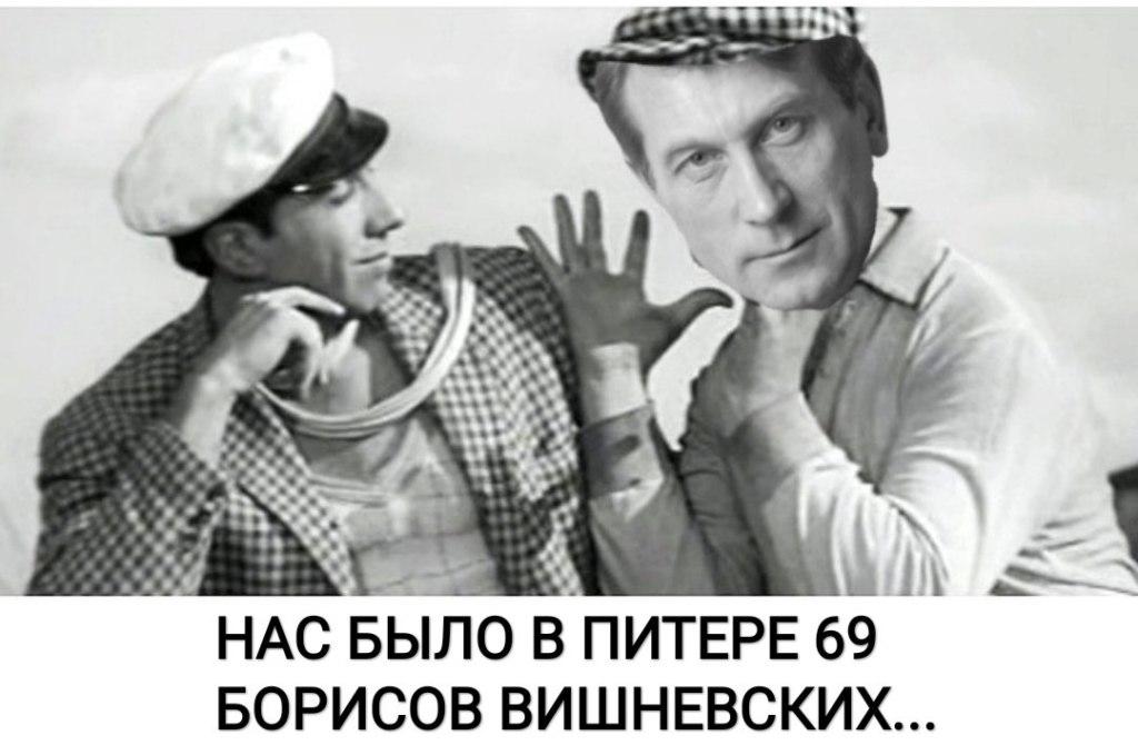 Мемы про Бориса Вишневского