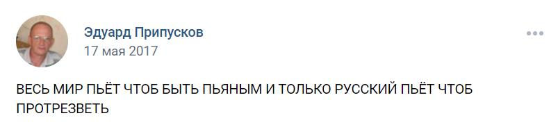 Эдуард Припусков