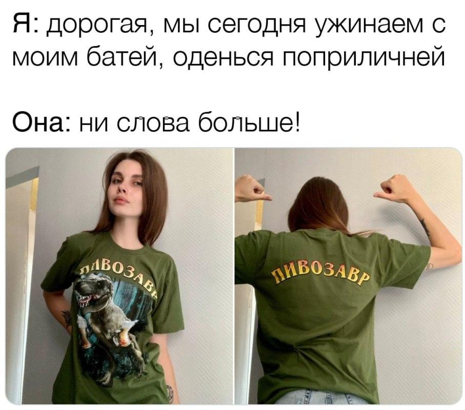 футболка пивозавр мем