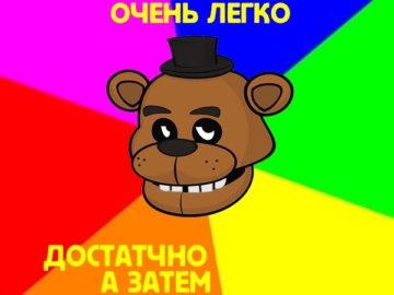 Мишк Фреде