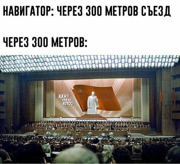 мемы про кпрф