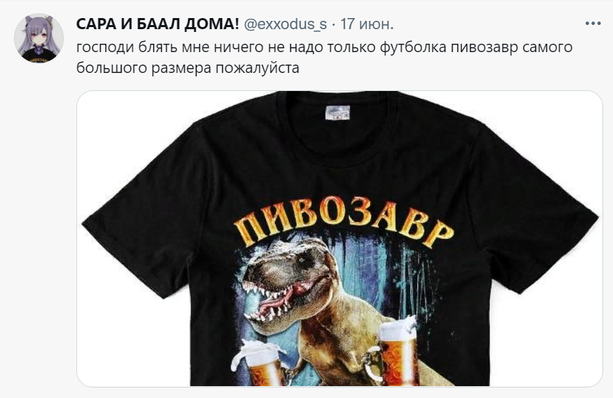 Пивозавр