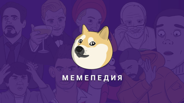 Мемепедия Youtube