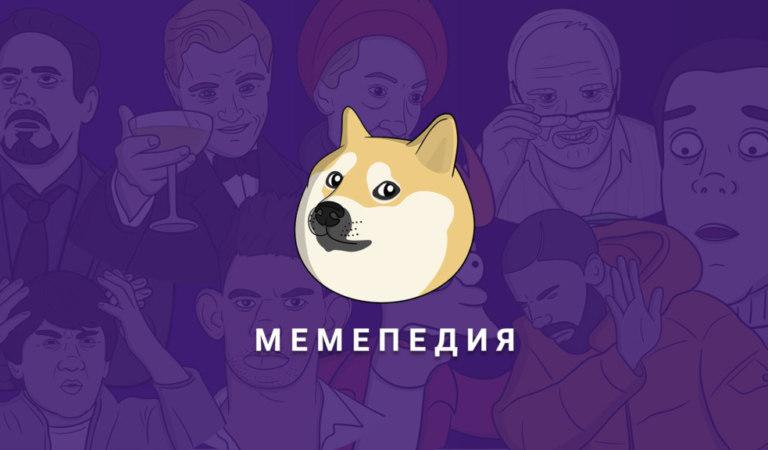 """Мемепедия"" запустила канал на YouTube"