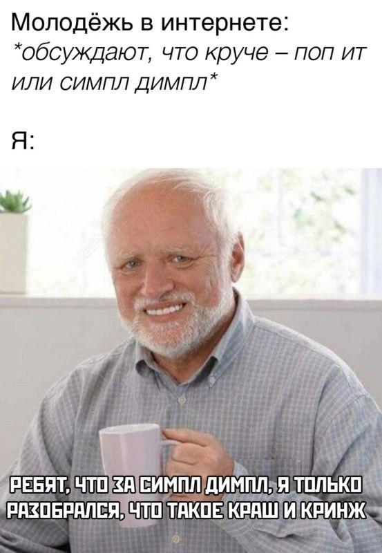 язык мемов 2021 словарь молодежного сленга