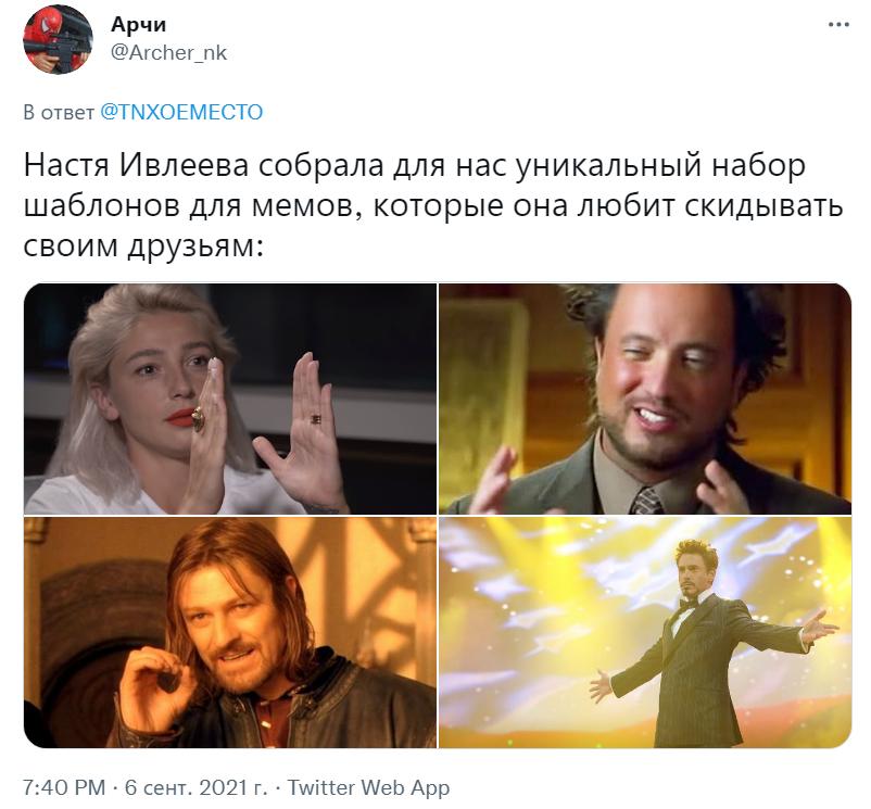 Настя Ивлеева собрала