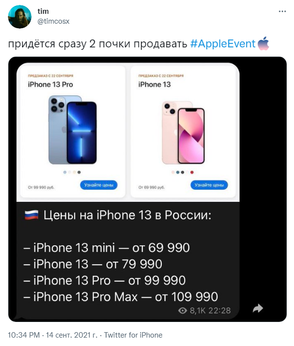 ПрезентацияiPhone 13