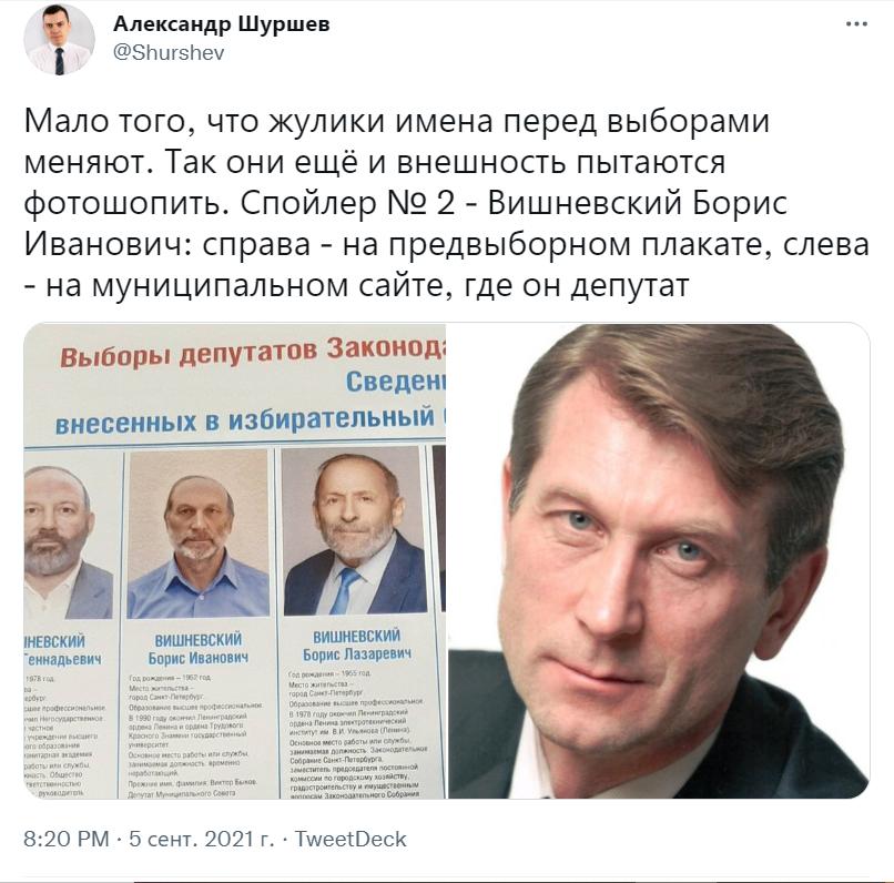 Борис Вишневский мем