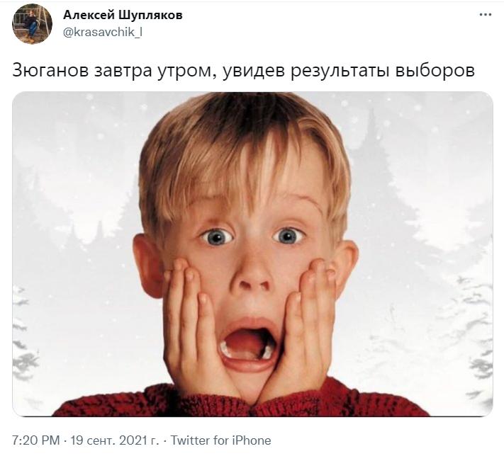 мемы про выборы в госдуму 2021