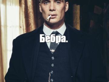Бебра