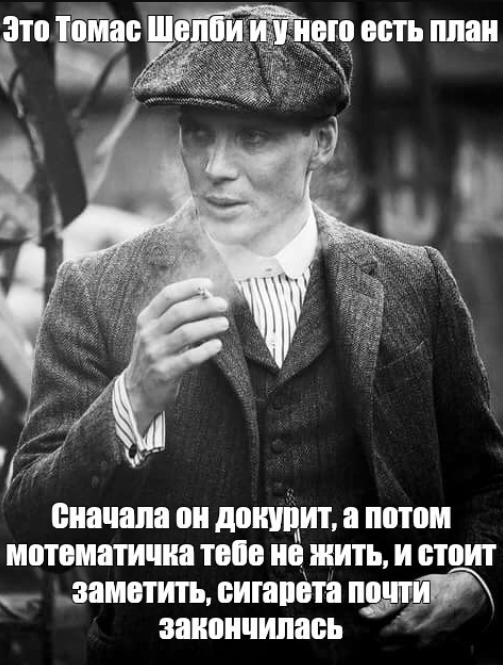 томас шелби мемы