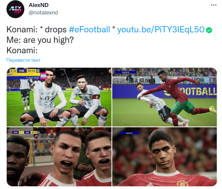 efootball 2022 мемы
