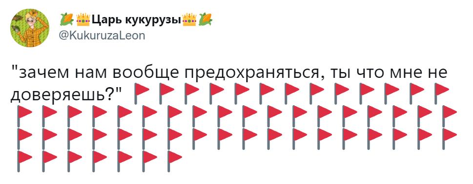 красный флаг мем