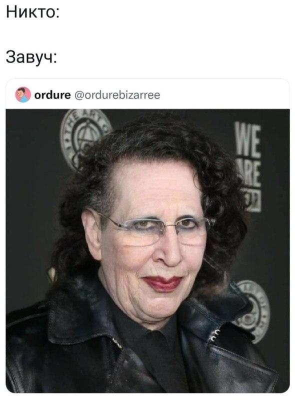 Старый Мэрилин Мэнсон