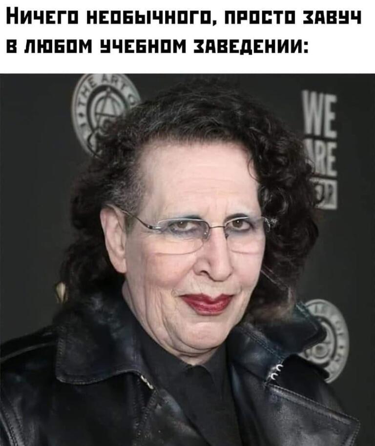 старый мэнсон мем