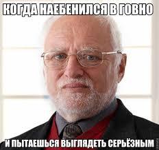 Гарольд, дед, боль, мем про гарольда, гарольд с фотобанка, дед скрывающий свою боль
