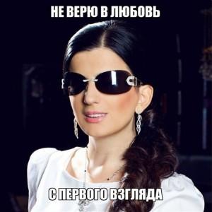 Мемы про Диану Гурцкую, Диана гурцкая юмор
