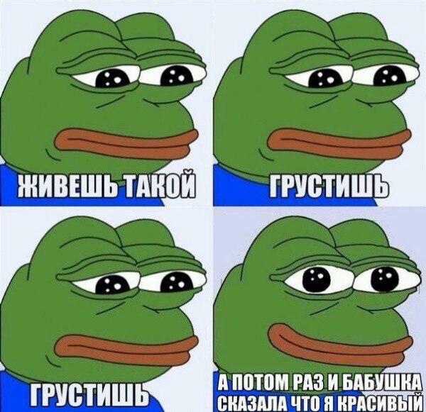 Грустная лягушка, лягушка пепе, лягушка мем