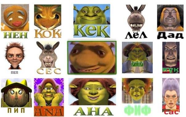 кек википедия, мем кек, значение слова кек, шрек кек, что обозначает кек, кек фото
