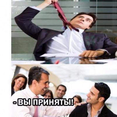 Вы приняты мем