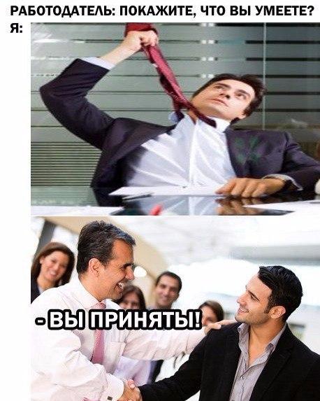 вы приняты мем, вы приняты, работа мемы, работодатель мем, покажите что вы умеете