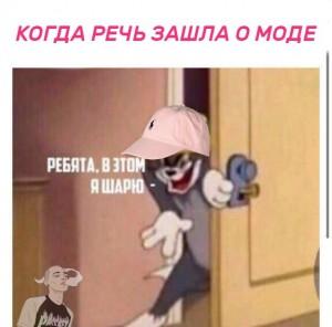 Том Мем, Кот Том, Том и Джерри мем