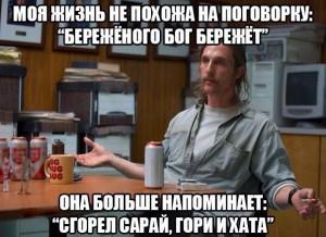 мэттью макконахи мем, Макконахи мем, какого фильма мем макконахи, метью макконахи мем