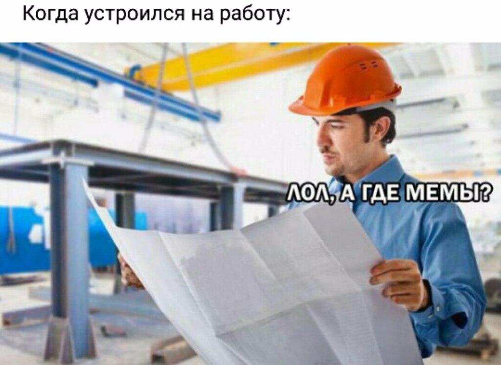 Мем про мемы, работа мем, мемы про работу, такс такс такс, где мемы