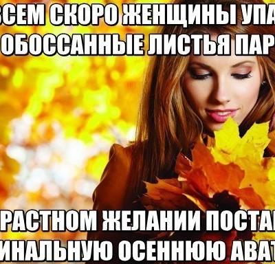 Осень мем
