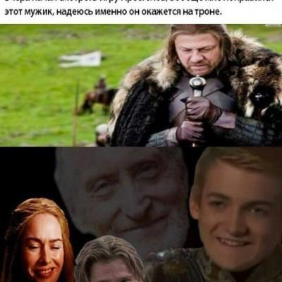Игра престолов мем